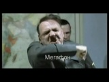 Гитлер про скайп